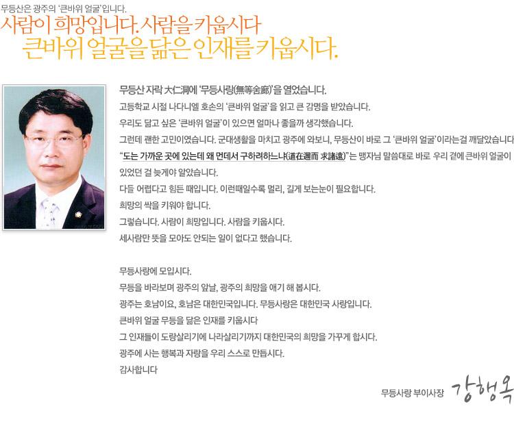 부이사장인사말-수정_20160201.png